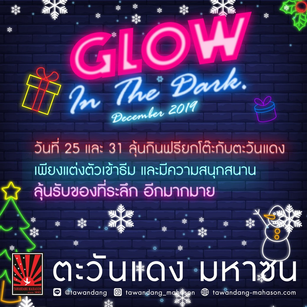 """""""Glow in the dark"""" ปาร์ตี้เรืองแสง"""