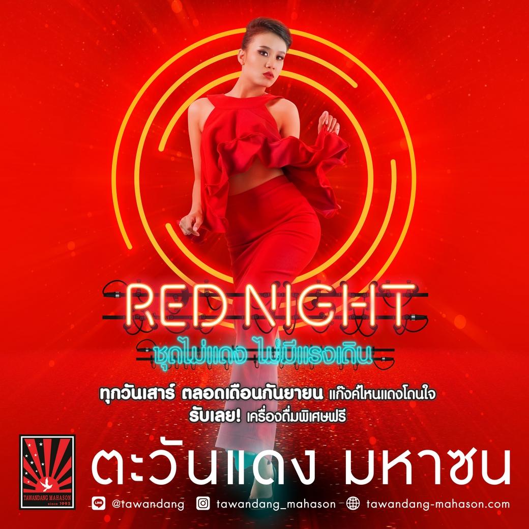 """Red Night Party"" ชุดไม่แดง ไม่มีแรงเดิน"